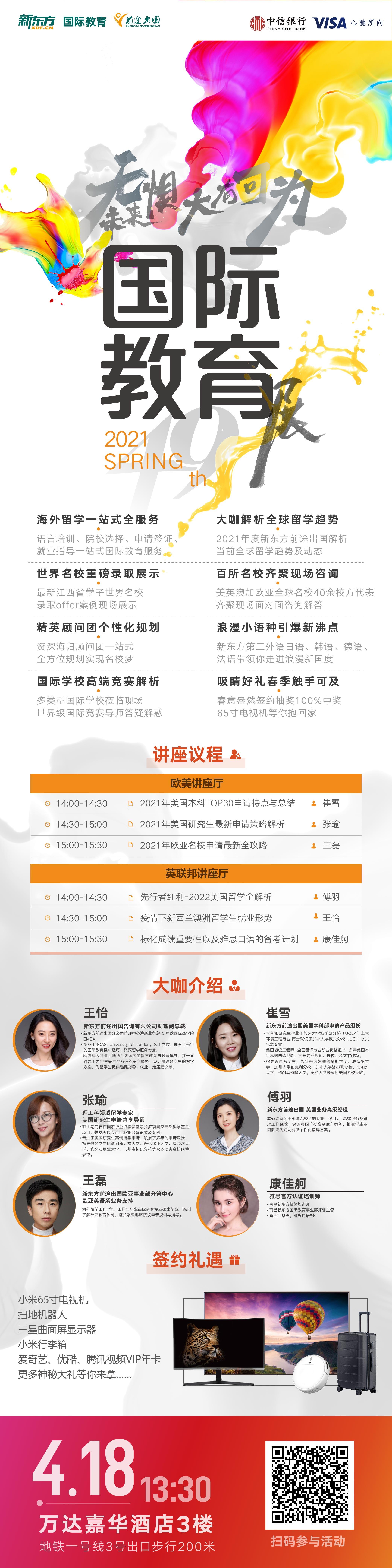 第49届新东方前途出国_国际教育展