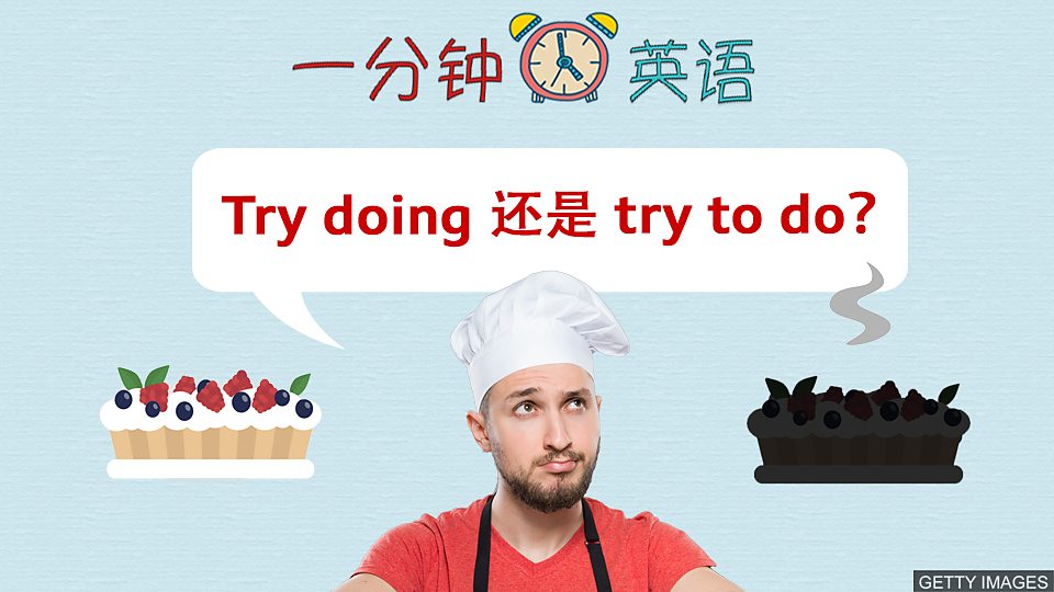 Try doing 还是 try to do?Try doing 还是 try to do?