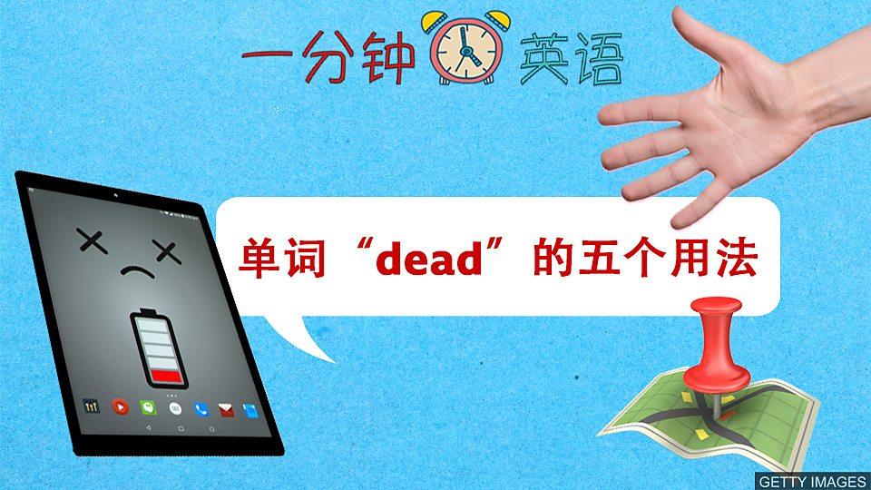 """单词 """"dead"""" 的五答案个用法单词 """"dead"""" 的五个用法"""
