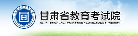 甘肃省教育考试院官网成绩查询入口2021