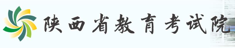 陕西省教育考试院高考成绩查询官网入口:2021陕西查分系统