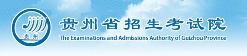 贵州招生考试院官网成绩查询入口2021