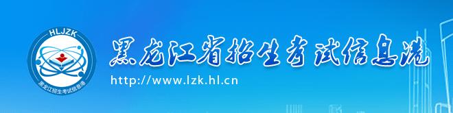 黑龙江招生考试信息港官网成绩查询入口2021