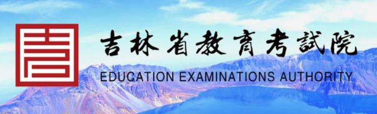 吉林教育考试院高考成绩查询官网入口:2021吉林查分系统