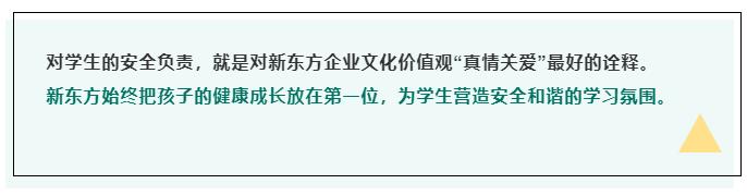 新东方消防培训不停歇,守护师生安全与健康!
