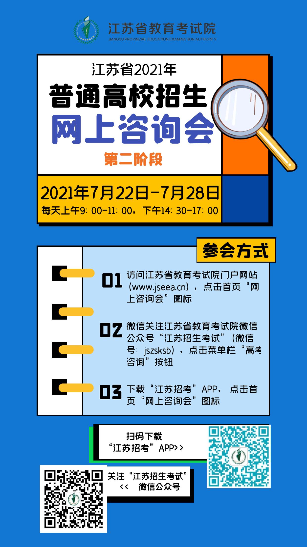 江苏:2021年普通高校招生第二阶段网上咨询会将于7月22日开始