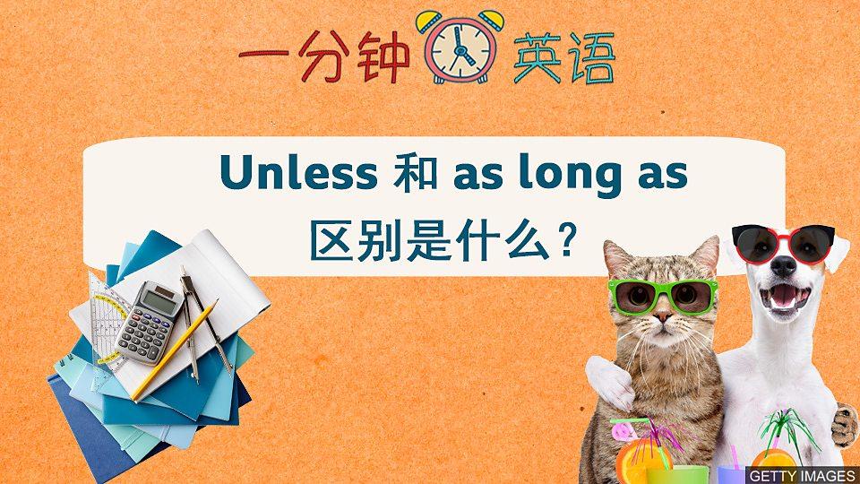 Unless 和 as long as 區別是什么?Unless 和 as long as 區別是什么?