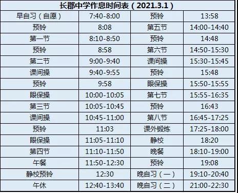2021长沙长郡中学高中作息时间表