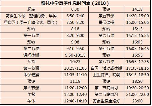2021长沙雅礼中学高中作息时间表