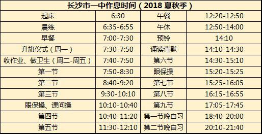 2021长沙市第一中学高中作息时间表