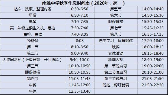 2021长沙南雅中学高中作息时间表