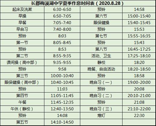 2021长沙长郡梅溪湖中学高中作息时间表