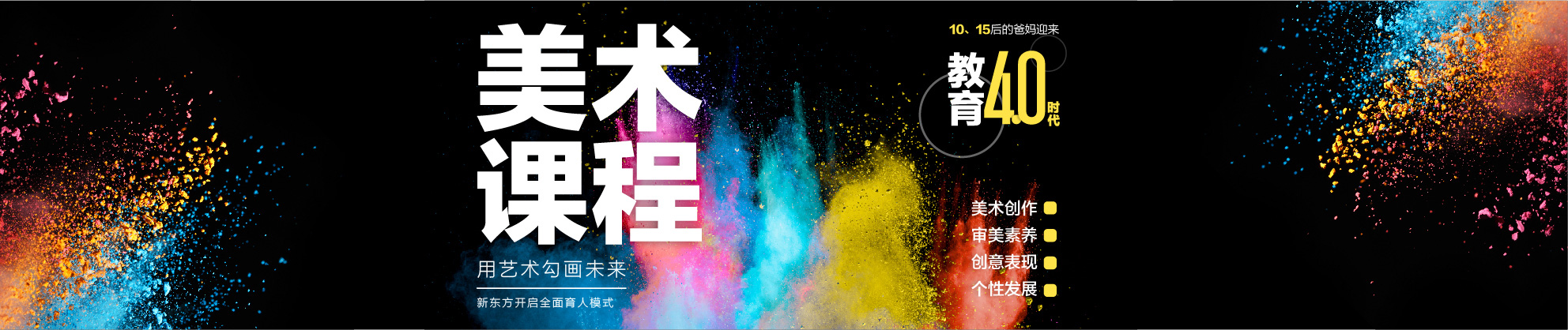 重慶新東方美術課程