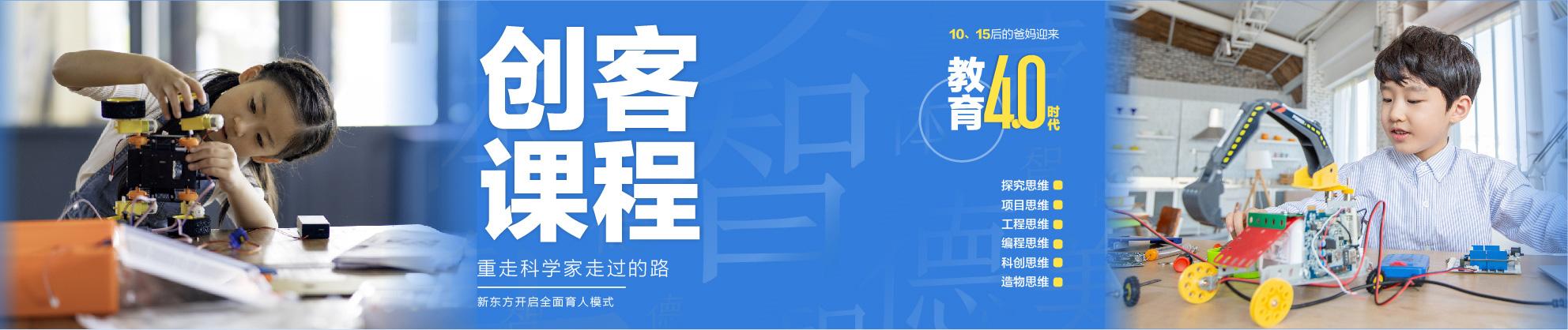 重慶新東方創客課程
