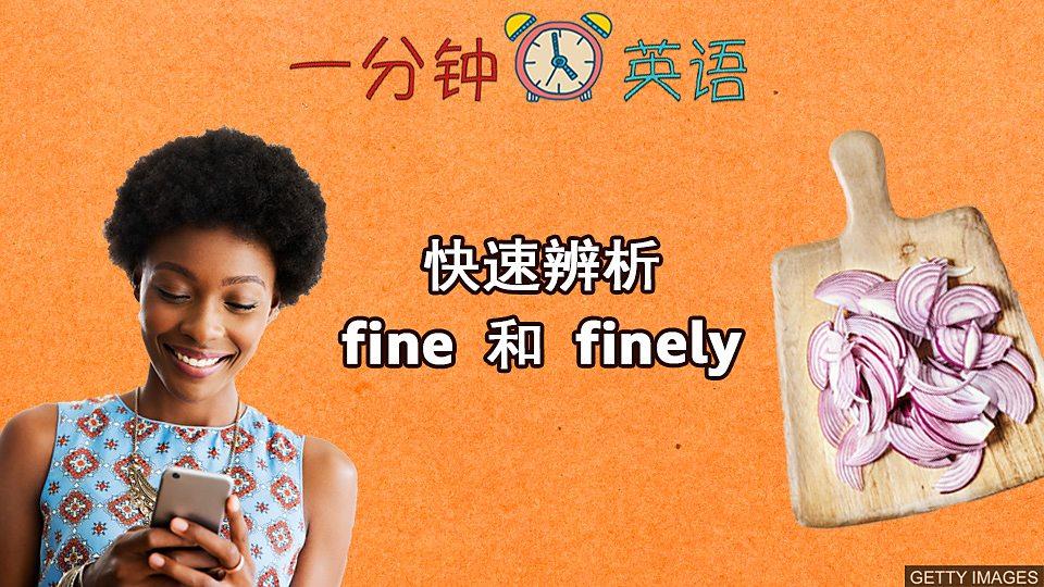 快速辨析 fine 和 finely快速辨析 fine 和 finely